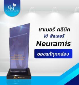 Neuramis by charmer clinic