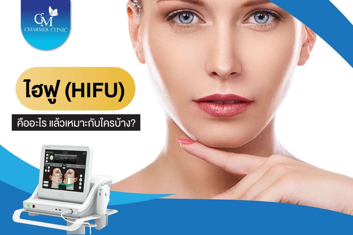 ไฮฟู-HIFU--คืออะไร-แล้วเหมาะกับใครบ้าง by Charmer Clinic